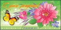 Открытка конверт для денег С Днем рождения 2-16-323А